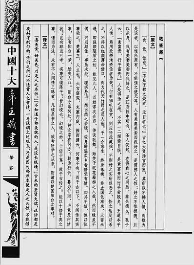 中国十大帝王藏书卷.声容