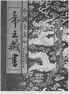 中国十大帝王藏书卷.福寿丹经