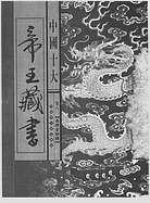 中国十大帝王藏书卷.南朝金粉录