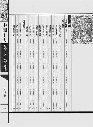 中国十大帝王藏书卷.花间集