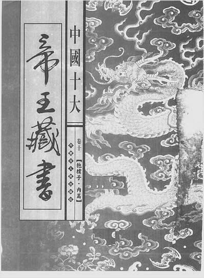 中国十大帝王藏书卷.抱朴子内篇