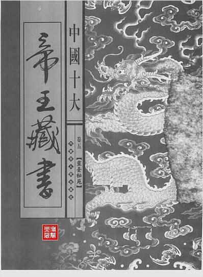 中国十大帝皇藏书卷.灵台秘苑
