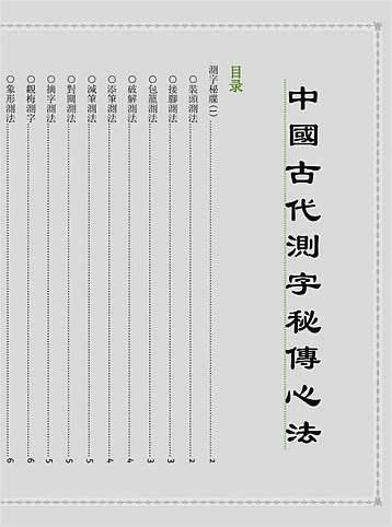 中国古代测字秘传心法
