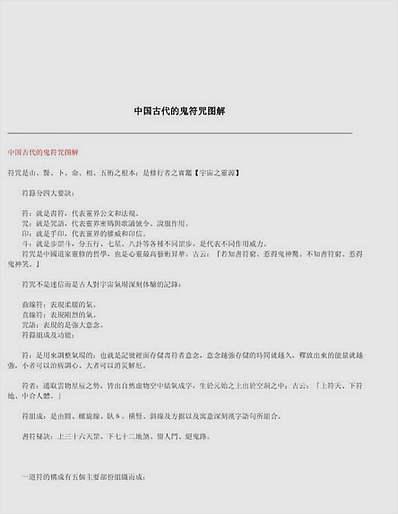 中国古代的符咒图解与应用