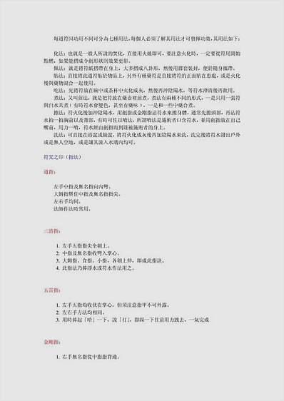 中国古代的鬼符咒图解