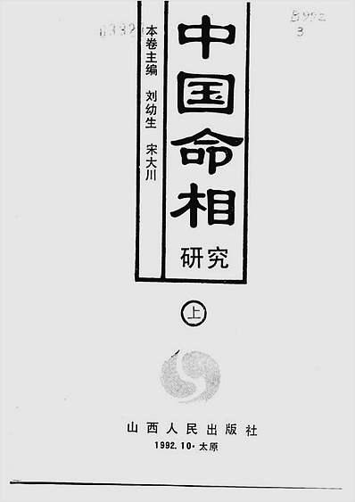 中国命相研究