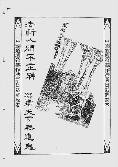 中国密帖全集茅山派散毛密帖.卷三