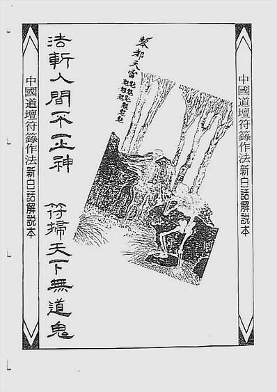 中国密帖全集茅山派散毛密帖.卷二