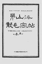 中国密帖全集茅山派散毛密帖.卷五