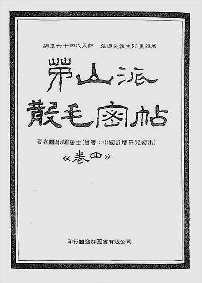 中国密帖全集茅山派散毛密帖.卷四