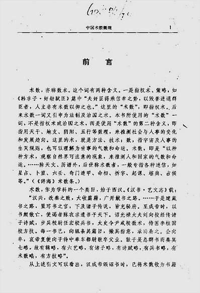 中国术数概观
