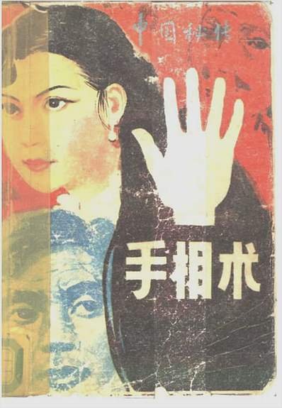 中国秘传手相术