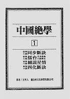 中国绝学01卷