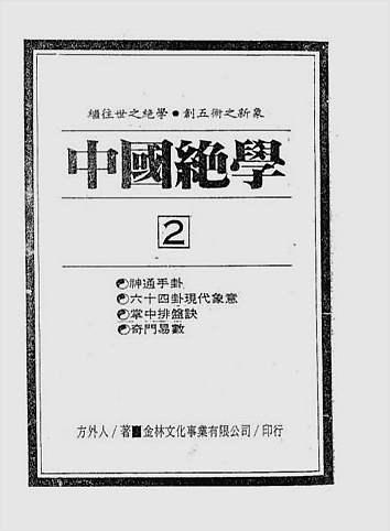 中国绝学02卷