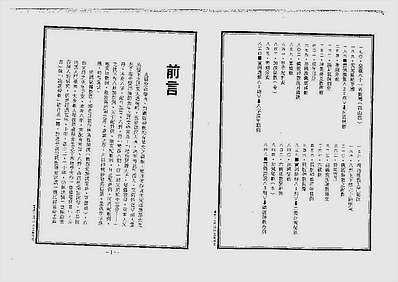 中国绝学03卷