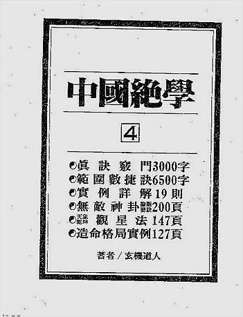 中国绝学04卷