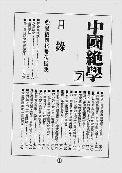 中国绝学07卷