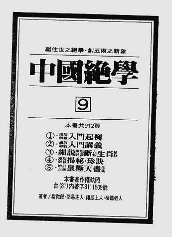 中国绝学09卷