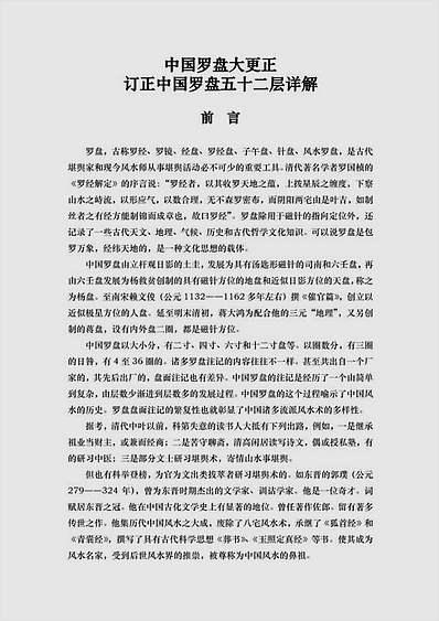 中国罗盘52层详解