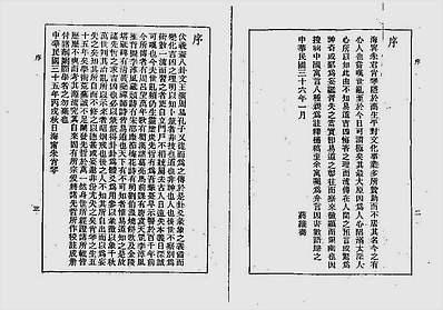 中国预言八种