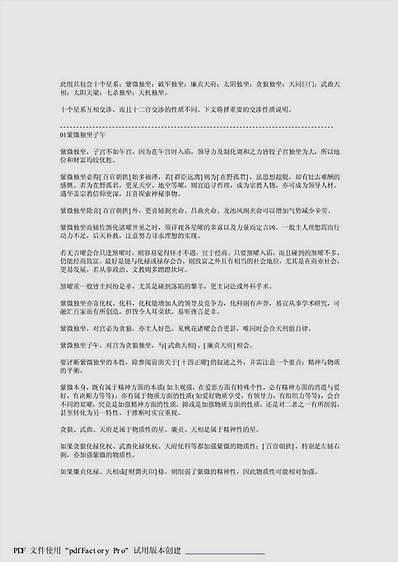 中州派高级讲义六十星系