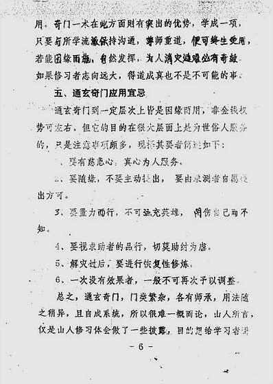 法术奇门通灵秘传讲义初级与辅导教材_8