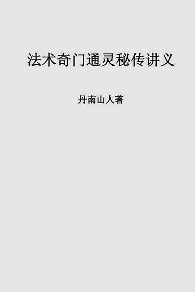 法术奇门通灵秘传讲义(拍照版)