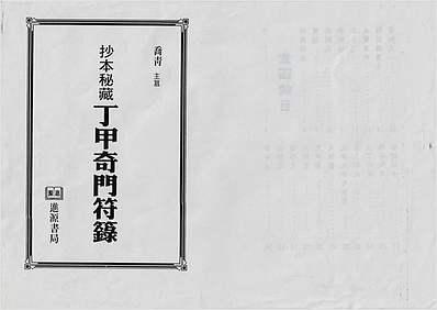 抄本秘藏丁甲奇门符箓