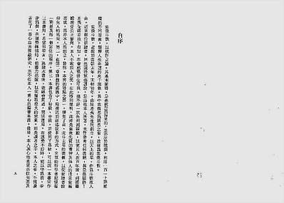 紫微斗数精技传授