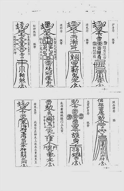 九龙神符集续集.1