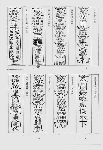 九龙神符集续集.2
