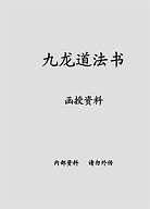 九龙道法书函授资料