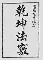 乾坤法窍(古本)