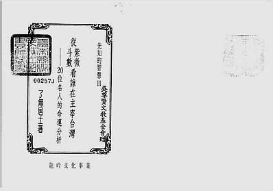从紫微斗数看谁在主宰台湾