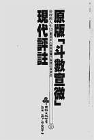 斗数宣微现代评注.上