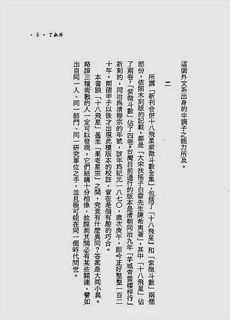 清朝木刻紫微斗数全集现代评注