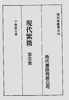 现代紫微第5集