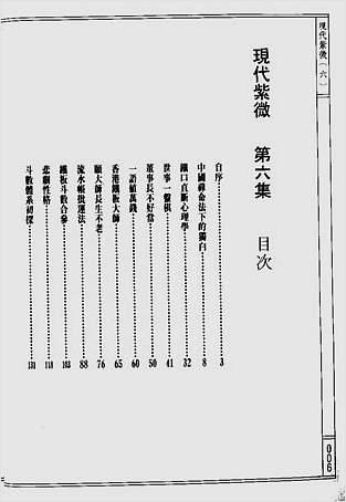 现代紫微第6集