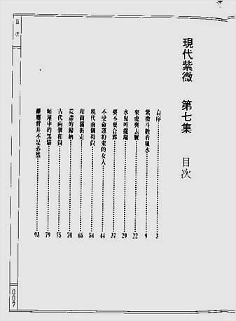 现代紫微第7集