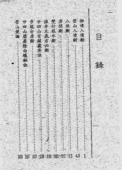 二十四山净阴净阳断(古本)