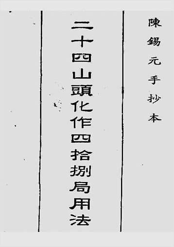 二十四山头化作四十八局用法(古本)