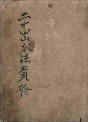 二十四山水法贵格(古本)