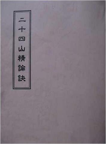 二十四山精论诀(古本.拍照版)