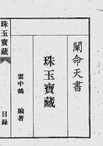 云中鹤-珠玉宝藏(古本)