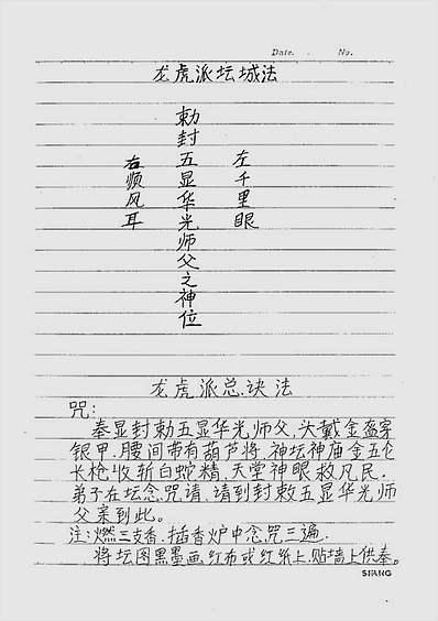 云烟散人M班道法绝技(古本)