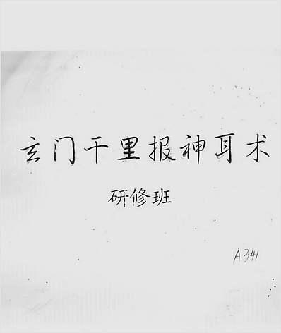 玄门千里报神耳术研究班
