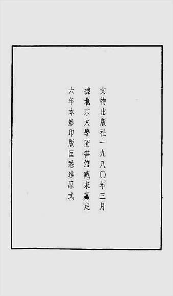 五曹算经(古本)