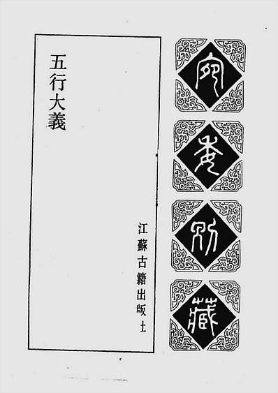 五行大义(古本)