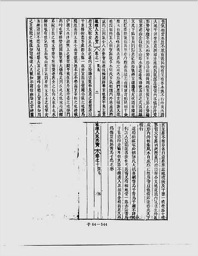 人天共宝卷01(堪舆类古本)
