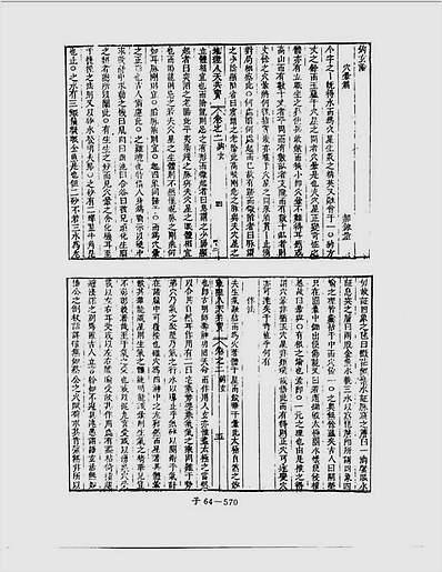 人天共宝卷02(堪舆类古本)